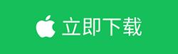 迅游手游加速器iOS版下载